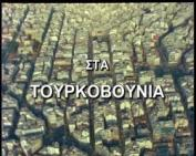 tourkovounia